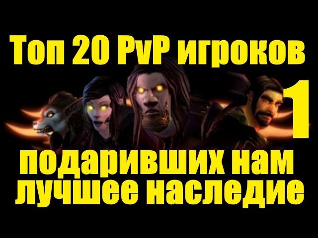 Топ 20 PvP игроков, подаривших нам лучшее наследие 1 часть