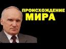 Алексей Осипов Происхождение мира 20.11.2016
