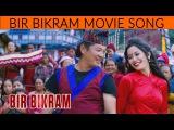 New Nepali Movie - Bir Bikram Song || Tal Tal Talkine || Dayahang Rai || Rajesh Payal Rai New Song