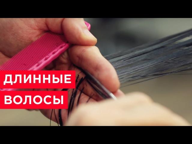Уникальная методика стрижки Длинные волосы