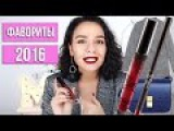 ФАВОРИТЫ 2016! БЬЮТИ, ОДЕЖДА, ЕЖЕДНЕВНИК, ЦИТАТА