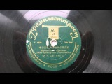 Фокс-краковяк (Джаз-оркестр Александра Цфасмана) (Пластинка 1938 года)