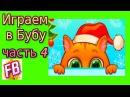 Игра Bubbu мой виртуальный питомец Часть 4
