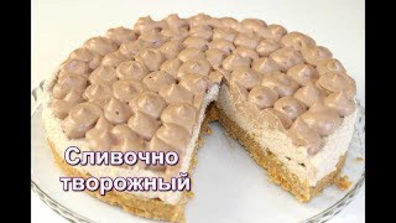 Торт БЕЗ выпечки. За 15 минут! ОЧЕНЬ ВКУСНЫЙ ТОРТ! Сливочно - творожный торт! Быстр ...