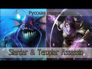 Русская озвучка - Slardar & Templar Assassin