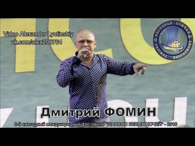 Дмитрий ФОМИН - Шансон белых ночей. Комарово - 2016