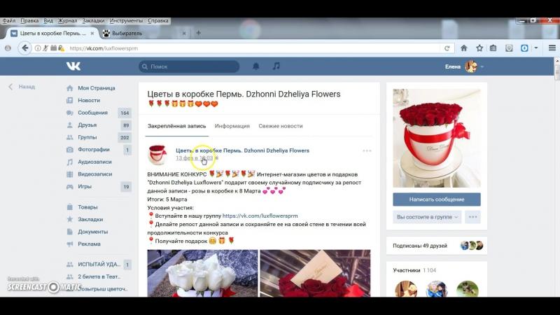 Розыгрыш роз в коробке к 8 марта Dzhonni Dzheliya Flowers