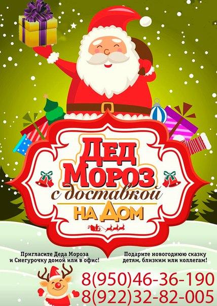 iDedMoroz  заказ Деда Мороза на дом вызвать Деда