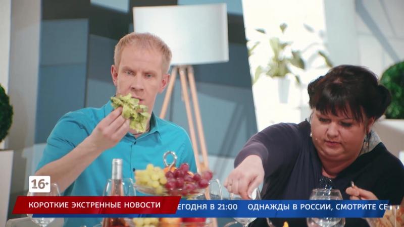 Однажды в России-Знакомство с родителями