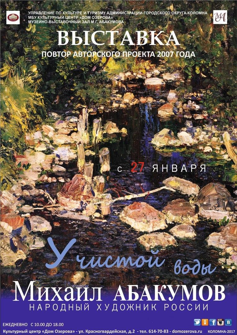 Выставка «У чистой воды» М. Г. Абакумова