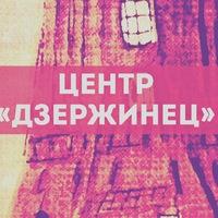 Логотип Центр ДЗЕРЖИНЕЦ / ТЮМЕНЬ