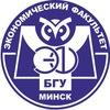 Экономфак БГУ