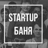 Startup Баня