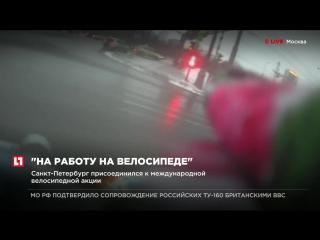 Санкт-Петербург присоединился к международной велосипедной акции