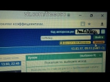 Мои ставки на платный матч(12.03) в БК Париматч и Марафон, а также вход в киви кошелек