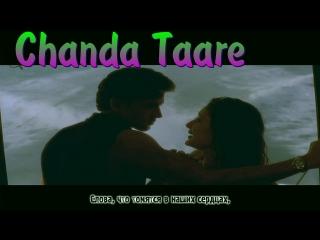 Chanda Taare - Yaadein ¦ Sukhwinder Singh Kavita Krishnamurthy ¦ Hrithik Roshan Kareena Kapoor (рус.суб.)