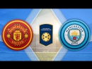 Манчестер Юнайтед 2:0 Манчестер Сити | Международный кубок чемпионов 2017 | Обзор матча