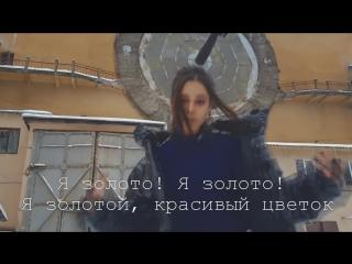 Татарка -Перевод песни