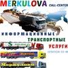 Fop Merkulova