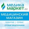 «МедикаМаркет.ру» Медтехника. Интернет-магазин