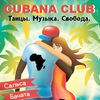 Сальса в Туле with Cubana Club