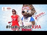#НаФутболсКИА! Финал KIA Champ into the Arena
