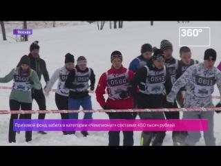 1,5 тысячи человек решили пройти Гонку героев в холода (Репортаж телеканала 360)