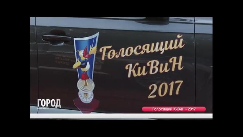 «Голосящий КиВиН-2017» 24.07.2017