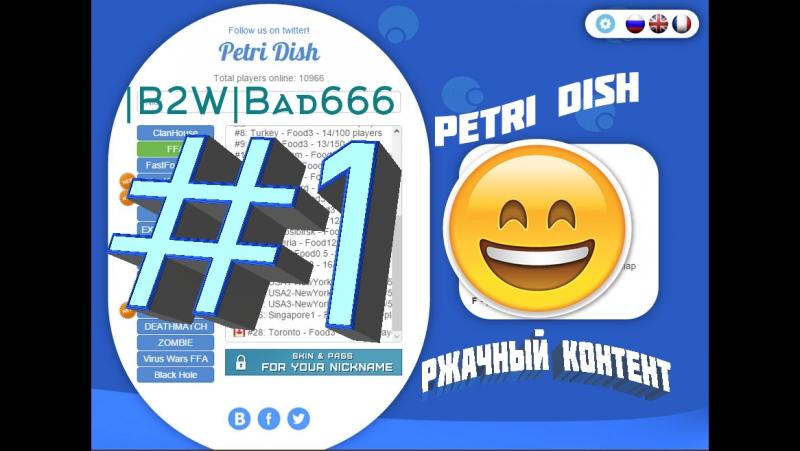 Petri Dish 1 (Ржачный контент)