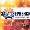 """МБУК  """"Заозерненский Центр Культуры и Досуга"""""""
