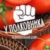 У Полковника | Новосибирск