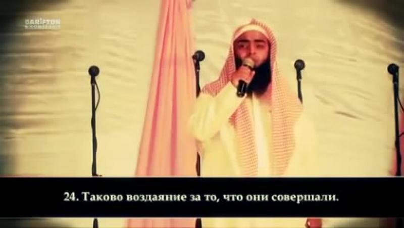 Чтец: Алаи аль Халиди Сура: 56 аль Вакиа (Событие) Аяты: 10-40