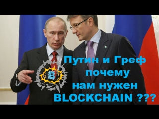 Путин и Греф почему нам нужен blockchain???