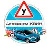 Автошкола Квин г.Отрадное Кировский р-н Лен.обл.