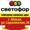 """Магазин низких цен """"Светофор"""" в Абакане"""