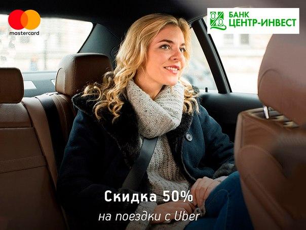 Делимся с вами отличной возможностью сэкономить на такси 🚕 в пятничный