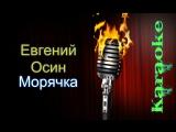 Евгений Осин - Морячка ( караоке ) бэк