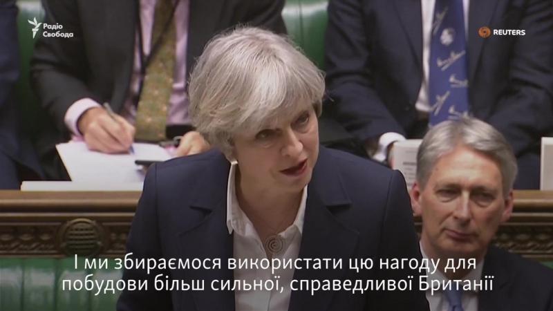 Промова премєра Великобританії Терези Мей