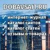 DOBAVSAIT.RU - каталог сайтов, каталог статей