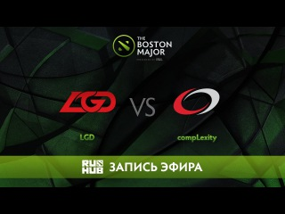 LGD vs compLexity - The Boston Major, Группа C [CaspeRRR, Droog]