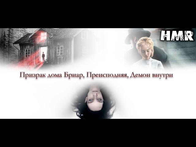 Призрак дома Бриар, Преисподняя, Демон внутри - обзор фильмов [HMR 26]