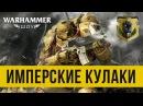 Имперские Кулаки | WARHAMMER ШОУ | Imperial Fists