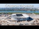 Строительство стадиона в Ростове-на-Дону (28.04.2017)