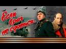Фильм ЕСЛИ ВРАГ НЕ СДАЁТСЯ… (военное кино) СССР-1982 год