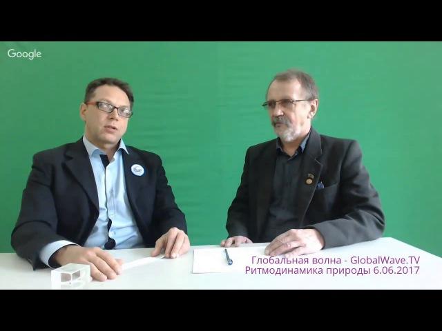 Семинар РИТМОДИНАМИКА ПРИРОДЫ: внедрение прорывных технологий на базе РД
