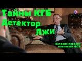 Тайны КГБ детектор лжи • полковник ФСБ в отставке Валерий Коровин