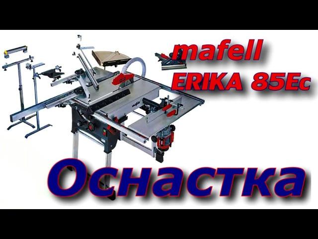 Мафель эрика 85 оснастка mafell erika 85 adds