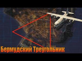 Мифы GTA 5 - Бермудский Треугольник