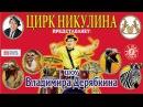 Шоу Дерябкина 1 (2016)