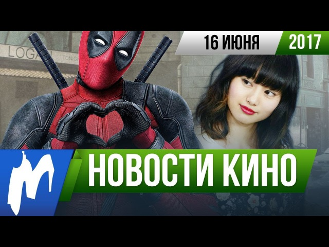 ❗ Игромания! НОВОСТИ КИНО, 16 июня (Marvel, Хэллбой, Отряд Самоубийц, Tomb Raider, Фарго, Нелюди)